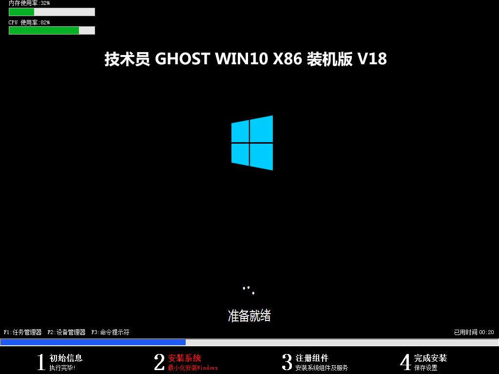技术员联盟 Ghost Win10 X86 稳定版 202008 (32位)