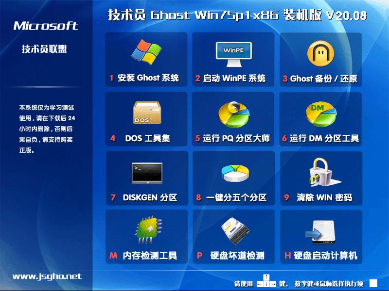 技术员联盟 Ghost Win7 SP1 X86 暑假装机版 202008 (32位)
