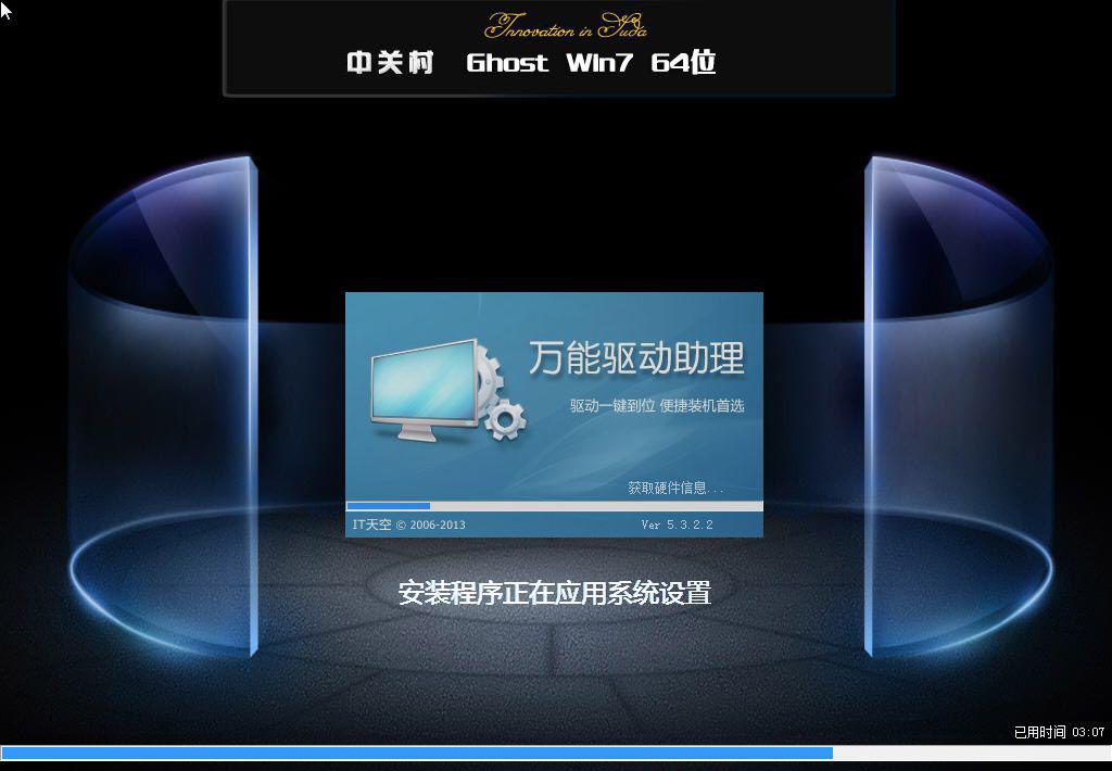 中关村 Ghost Win7 SP1 X64 旗舰版 202008
