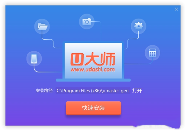U大师U盘启动盘制作工具 v4.7.37.56