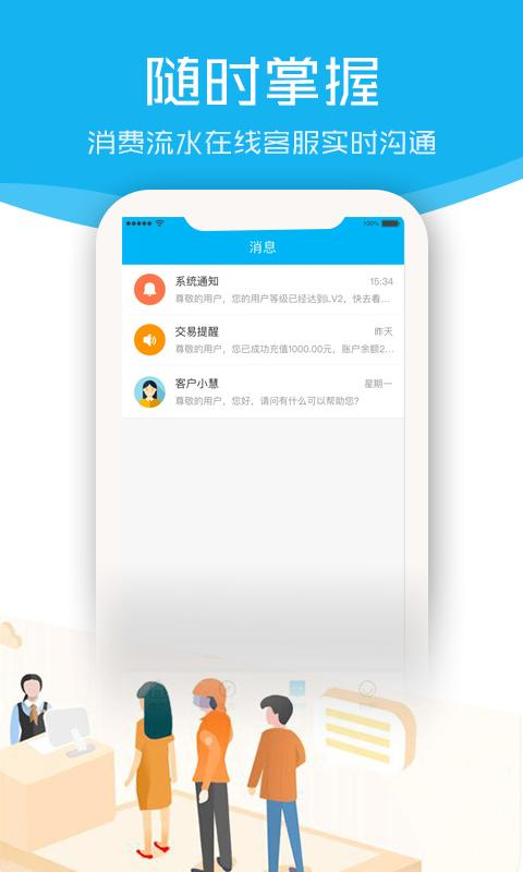 慧联运app最新版