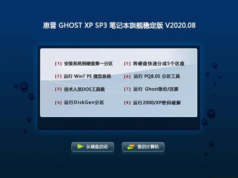 惠普笔记本 Ghost XP SP3 旗舰稳定版 202008