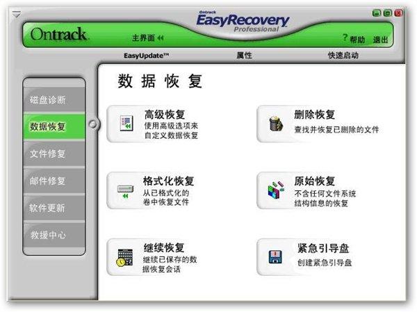 EasyRecovery绿色破解版