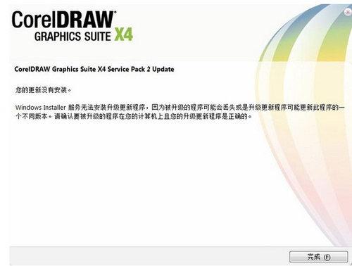 Coreldraw x4 绿色精简中文版