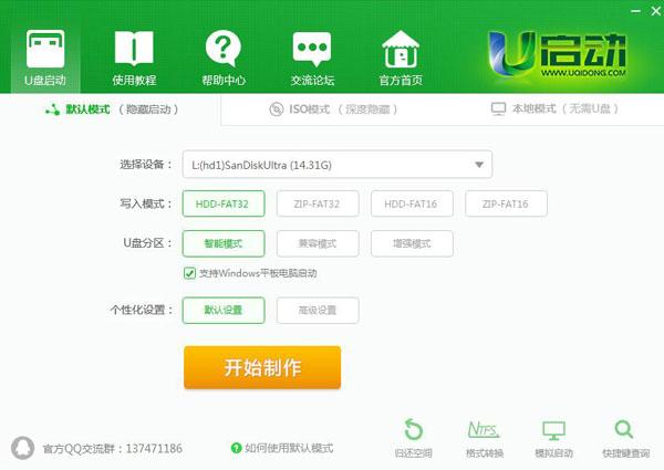 u启动U盘启动盘制作工具在线版 V8.0