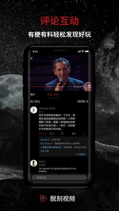 脱刻app官网版