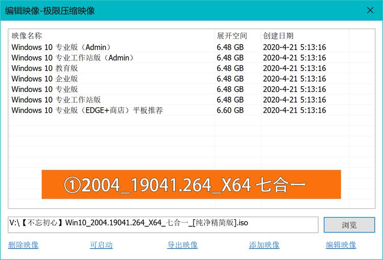 win102004,win1020H2,win10精简版合集,win10精简优化版