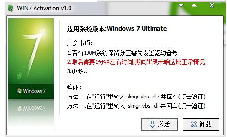 Win7 activation 1.0 (win7永久激活工具)
