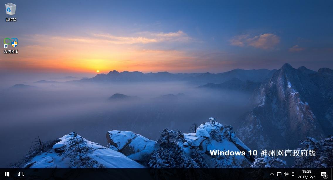 Windows10政府版,Win10政府版,Win10L官方版