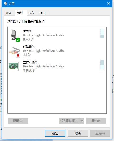 QQ语音聊天没有声音怎么办?电脑QQ语音无法使用的解决方法