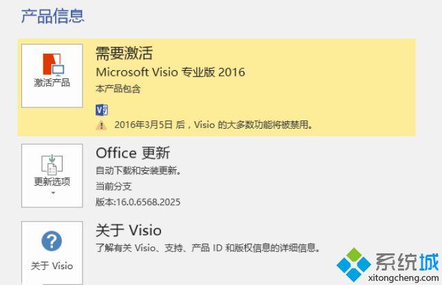 visio2016永久激活密钥 visio2016专业版激活码 正版visio2016零售版产品密钥