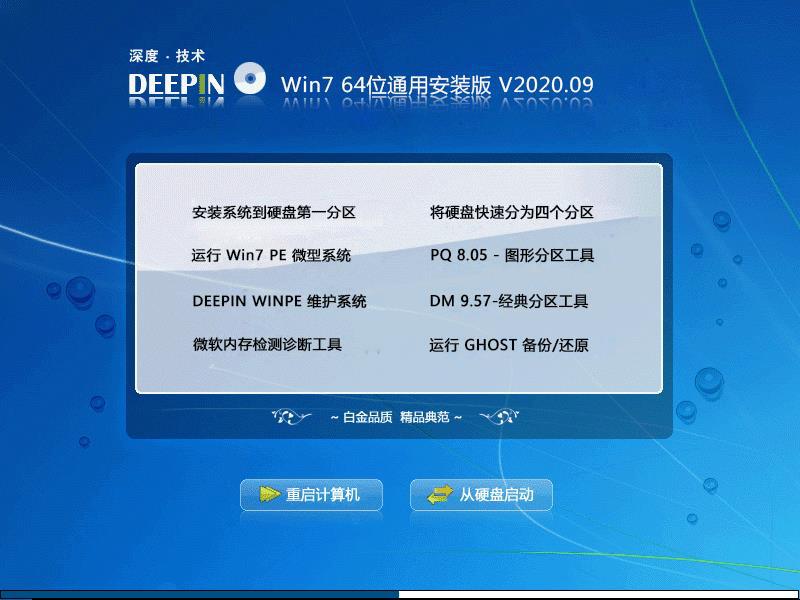 深度技术 Ghost Win7 SP1 X64 经典版 202009