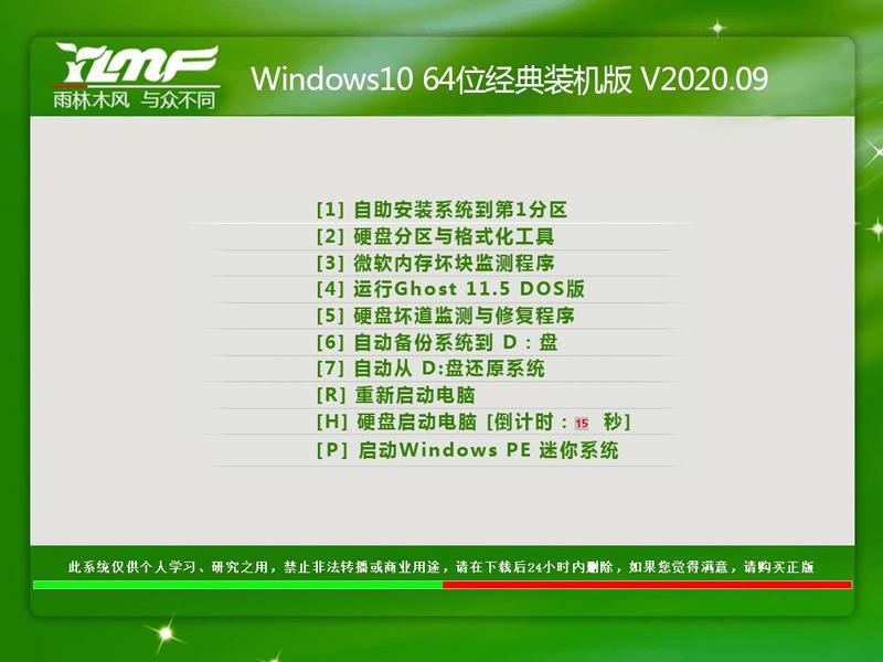 雨林木风 Ghost Win7 SP1 X64 旗舰版 202009