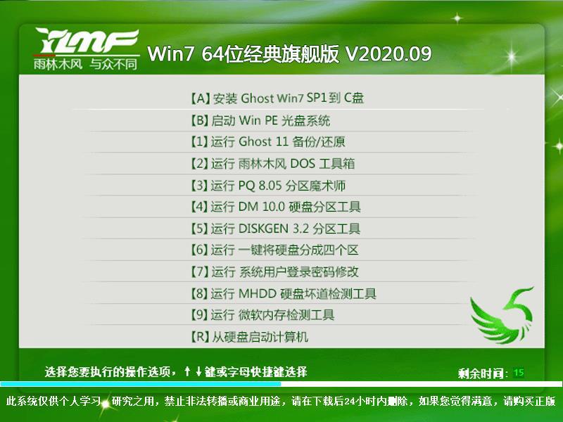 雨林木风Win7经典标准版系统