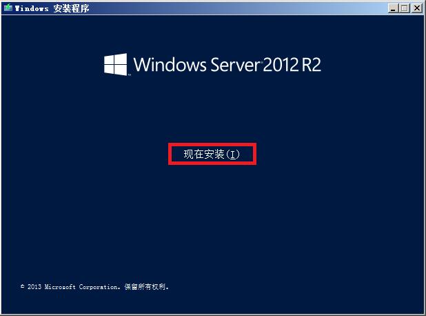 Windows Server 2012 R2 X64 官方原版系统(ISO镜像)