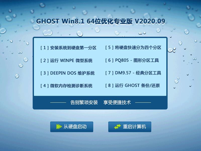 深度技术 Ghost Win8.1 X64 专业版 202009
