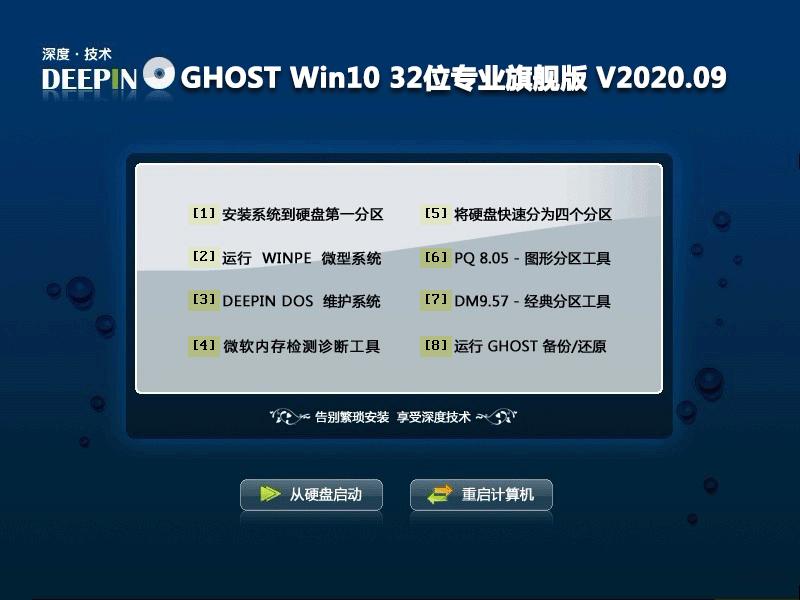 深度技术 Ghost Win10 X86 经典版 202009  (32位)