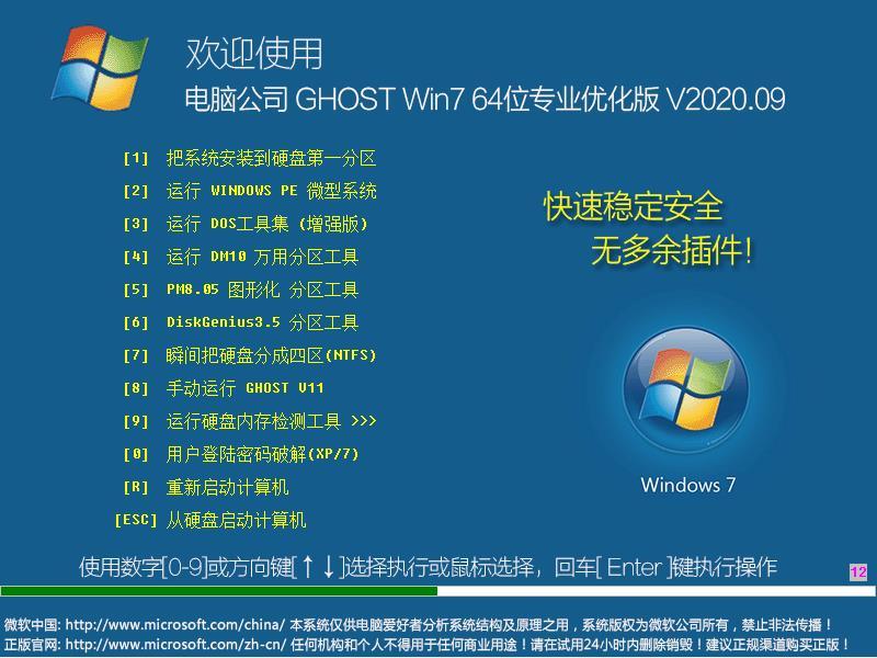 电脑公司 Ghost Win7 SP1 X64 特别版 202009