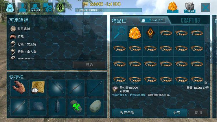 方舟生存进化中国官网版
