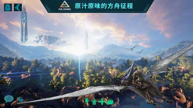 方舟生存进化中文版下载