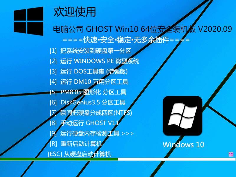 电脑公司 Ghost Win10 X64 特别版 202009