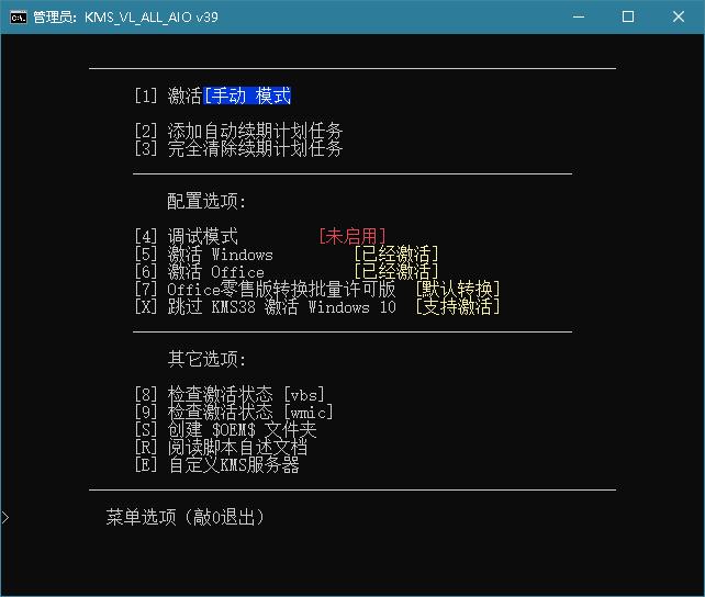 KMS_VL_ALL_AIO v39 中文版 智能激活脚本