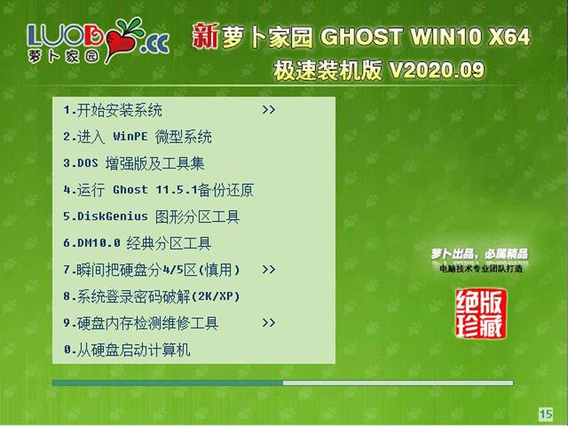 新萝卜家园 Ghost Win10 X64 装机版 202009
