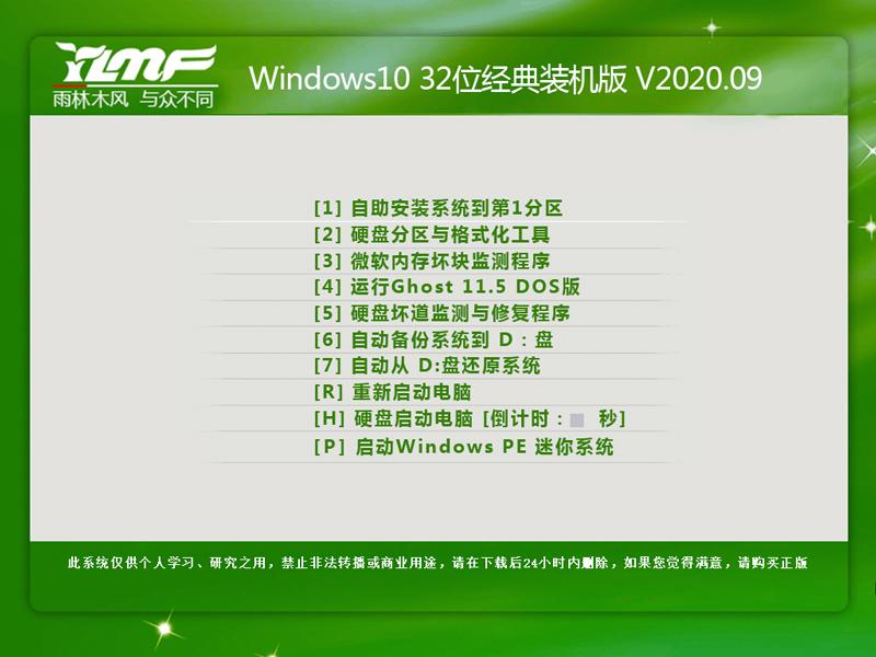 雨林木风 Ghost Win10 X86 装机版 202009 (32位)