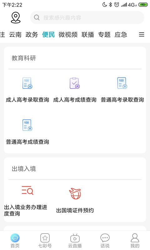 七彩云端app手机版