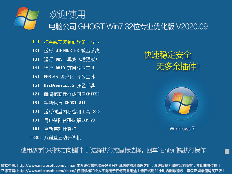 电脑公司 Ghost Win7 SP1 X86 特别版 202009 (32位)