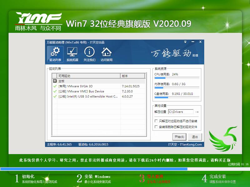 雨林木风Win732位装机版系统