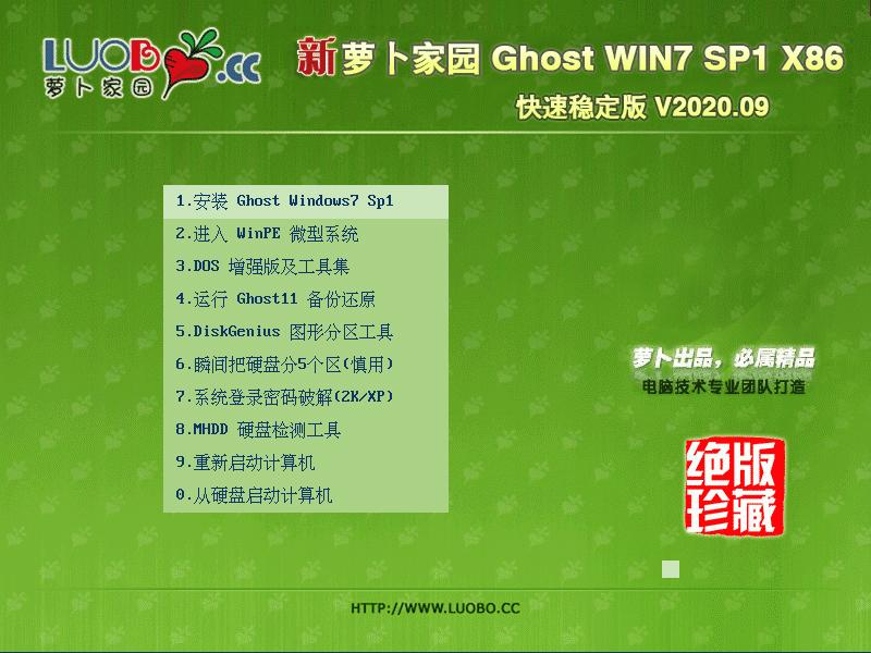 新萝卜家园 Ghost Win7 SP1 X86 快速稳定版 202009 (32位)