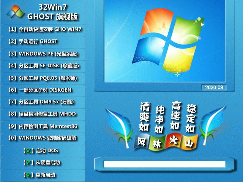 风林火山 Ghost Win7 SP1 X86 旗舰版 202009 (32位)