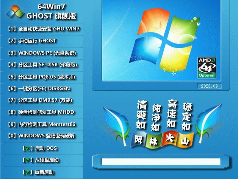 风林火山 Ghost Win7 SP1 X64 旗舰版 202009