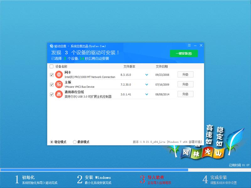 风林火山Win7旗舰版系统