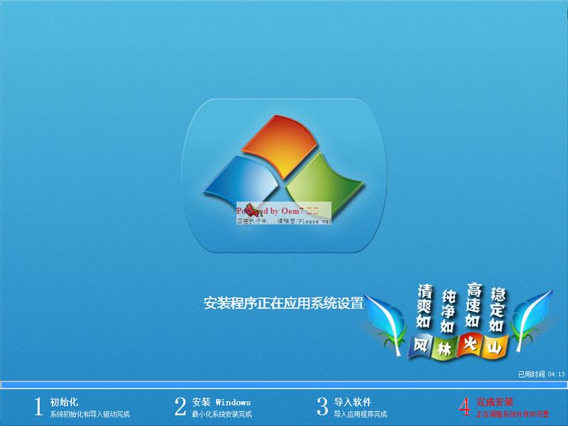 风林火山Win732位旗舰版