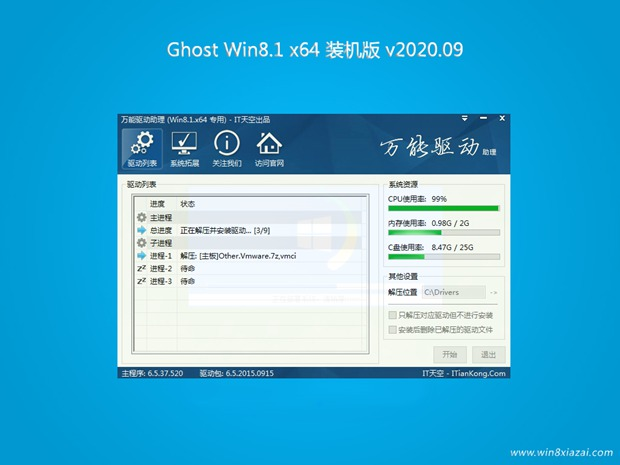 风林火山 Ghost Win8.1 X64 装机版 202009
