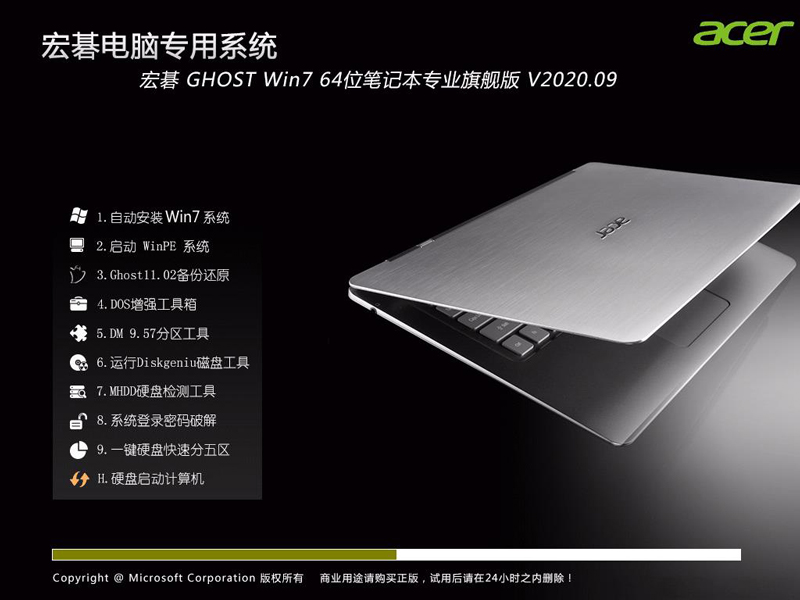 宏碁笔记本 Ghost Win7 SP1 X64 旗舰版 202009