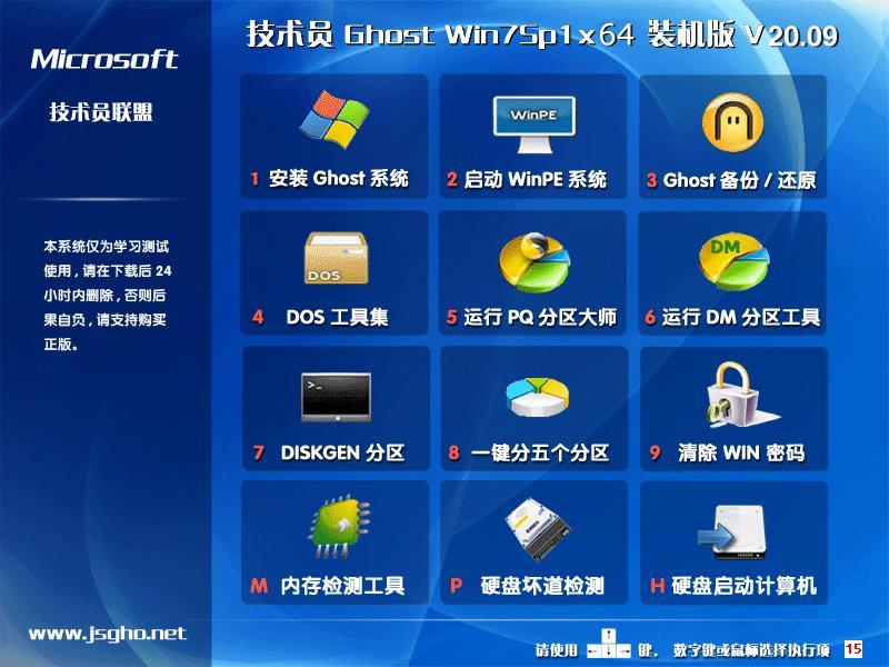 技术员联盟 Ghost Win7 SP1 X64 装机版 202009