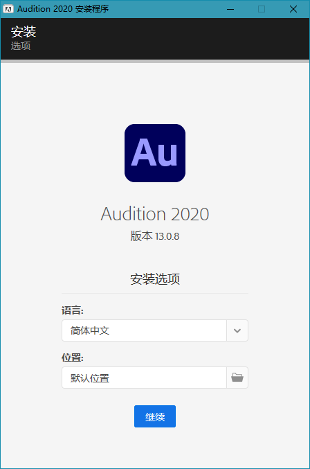 专业级音频录制,adobe音频软件,AU2020,Audition2020,Audition13.0