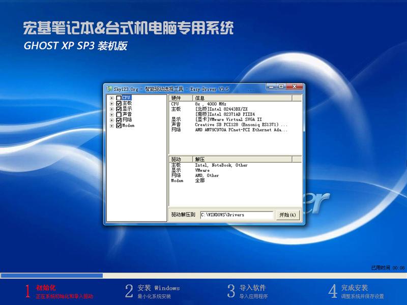 宏碁笔记本 Ghost XP SP3 稳定安装版 202009