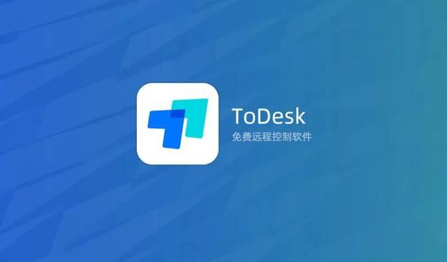 远程控制/远程协助工具推荐之 ToDesk