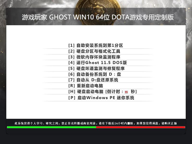 游戏玩家 Ghost Win10 X64 DOTA专用定制版
