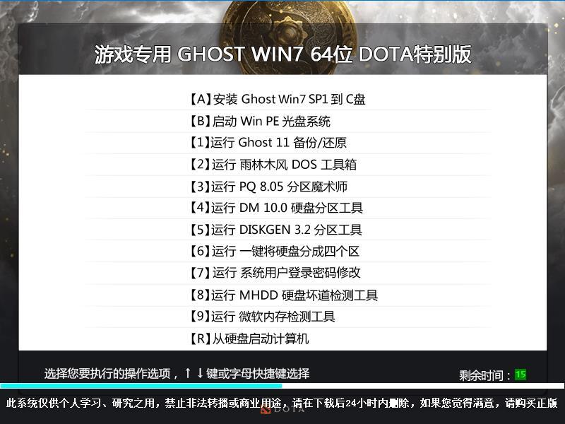 游戏专用 Ghost Win7 SP1 X64 DOTA特别版