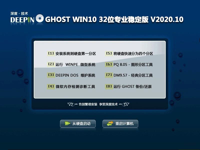 深度技术 Ghost Win10 X86 专业版 202010 (32位)