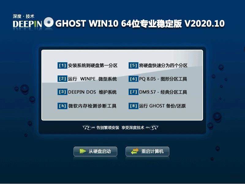 深度技术 Ghost Win10 X64 专业版 202010