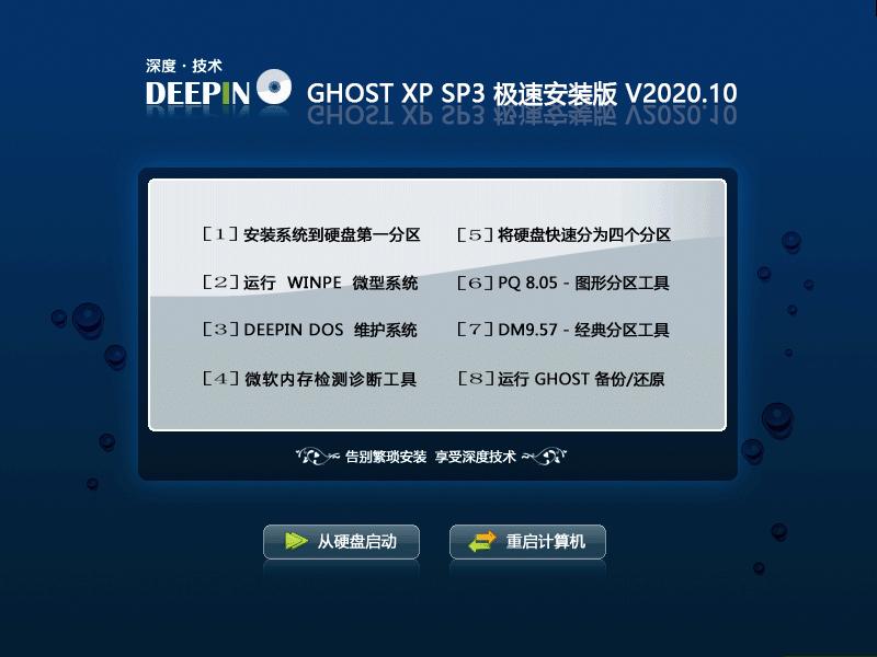 深度技术 Ghost XP SP3 极速版 202010