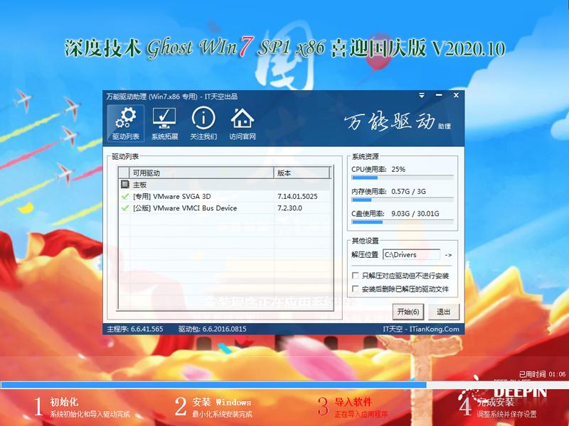 深度技术Win732位装机版