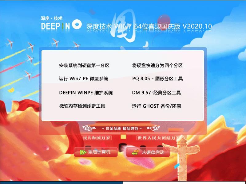 深度技术 Ghost Win7 SP1 X64 国庆版 202010