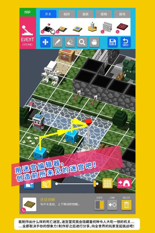 砖块迷宫建造者下载